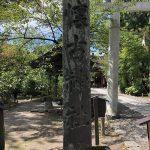 神社仏閣と御朱印:その五十一(懐古神社)