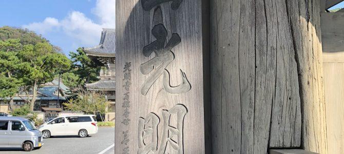 神社仏閣と御朱印:その五十二(浄土宗 大本山:天照山蓮華院 光明寺)
