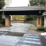 おっさん3人組の温泉旅(第20回:赤沢迎賓館@静岡県伊東市)