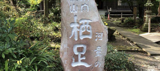 神社仏閣と御朱印:その五十四(臨済宗 建長寺派:鳳儀山 栖足寺)