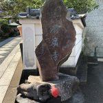 神社仏閣と御朱印:その五十五(臨済宗 建長寺派:大慈山 済廣寺)