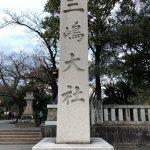 神社仏閣と御朱印:その五十六(三嶋大社)