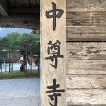 神社仏閣と御朱印:その五十七(天台宗 東北大本山:関山 中尊寺)
