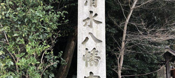 神社仏閣と御朱印:その六十一(石清水八幡宮)