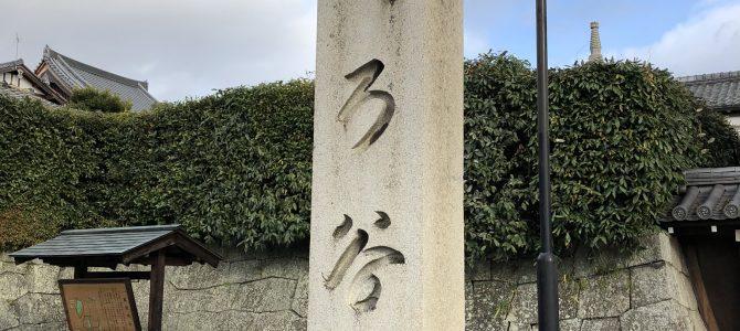神社仏閣と御朱印:その六十二(浄土宗 大本山:紫雲山 くろ谷 金戒光明寺)