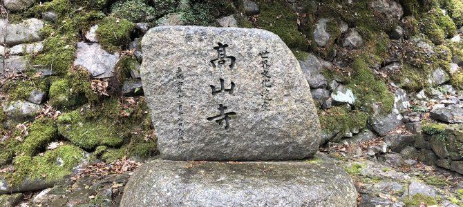 神社仏閣と御朱印:その六十四(栂尾山 高山寺)