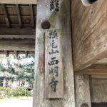 神社仏閣と御朱印:その六十五(真言宗大覚寺派:槇尾山 西明寺)