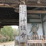 神社仏閣と御朱印:その六十五(高野山真言宗 遺迹本山:高雄山 神護寺)