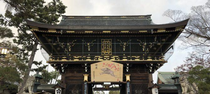 神社仏閣と御朱印:その六十六(北野天満宮)