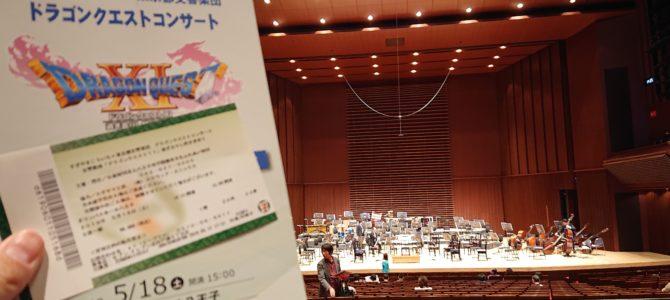 ドラゴンクエストコンサート交響組曲『ドラゴンクエストXI』 過ぎ去りし時を求めて